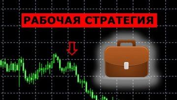 Бинарные опционы рабочая стратегия зарабатываем деньги на криптовалюте отзывы
