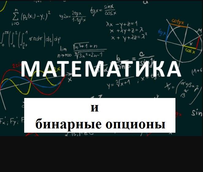 Математическое В Бинарных Опционах