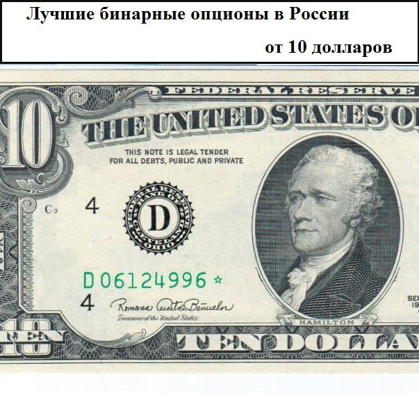 Опционы С 10 Долларов