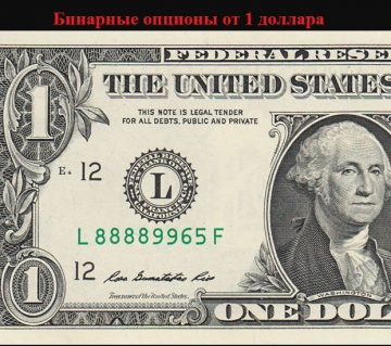 Бинарные опционы с 1 доллара хитрости в бинарных опционах