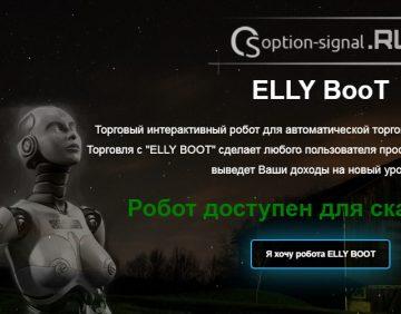 Элли робот для бинарных опционов скачать бесплатно индикатор бинарных опционов macd