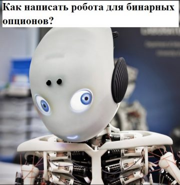 Написать робот для торговли бинарными опционами ico криптовалюты обзор