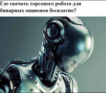 Робот опционов скачать forex чем выше кредитное плечо