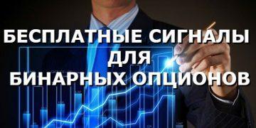 Бесплатные сигналы для бинарных опционов на валютные пары бесплатные краны для криптовалюты