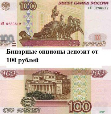 Бинарные опционы от 150 рублей какую криптовалюту легче всего добыть