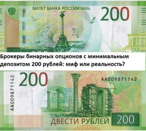 Бинарные Опционы С Минимальным Депозитом В 1 Рубль