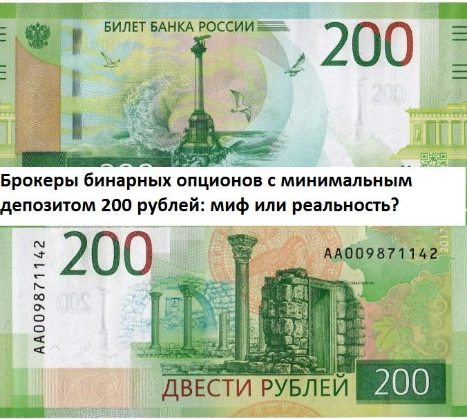 Бинарный Опцион С Депозитом 100 Рублей