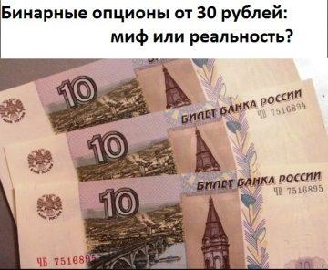 Бинарные опционы минимальный депозит 100 рублей asia market hours