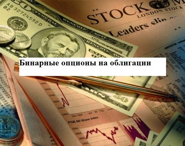 Опционы Облигации